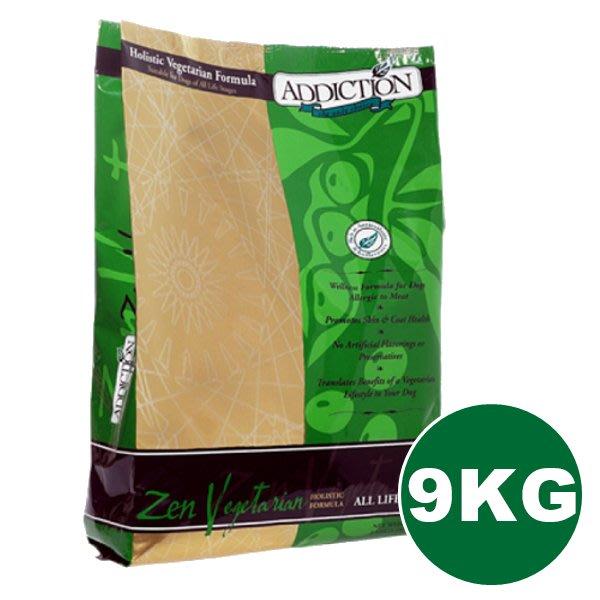 COCO【免運費】自然癮食Addiction菩提素食專業狗糧9kg紐西蘭素食ADD狗飼料