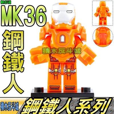 【積木反斗城】鋼鐵人 鋼鐵俠 MK36 馬克36 復仇者 超級英雄 人偶 欣宏 1170/相容 樂高 LEGO 積木