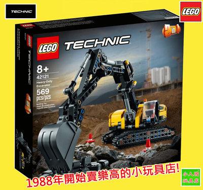 LEGO 42121重型挖土機 大怪手 TECHNIC 科技系列 原價1599元 樂高公司貨 永和小人國玩具店0301
