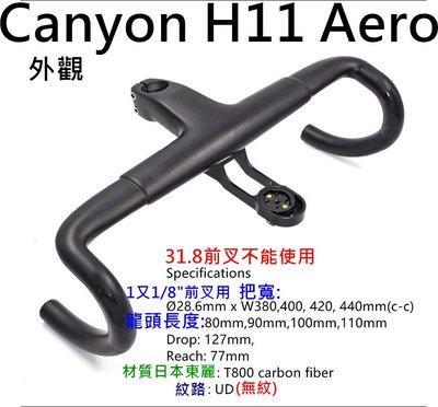 飛馬單車 馬牌Canyon H11 Aero 日本toray T800 碳布 全碳纖維一體式彎把 一體把 飛機把 肌肉把