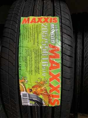 南都輪胎倉儲~正新 瑪吉斯 MAXXIS 205/55/16 M800