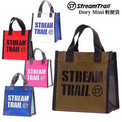 【2020新款】Stream Trail Dory Mini 輕便袋 防潑水 提袋 手提袋 購物袋 外出袋