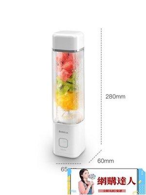 便攜式榨汁機家用水果機小型充電迷你炸果汁機電動【網購達人】
