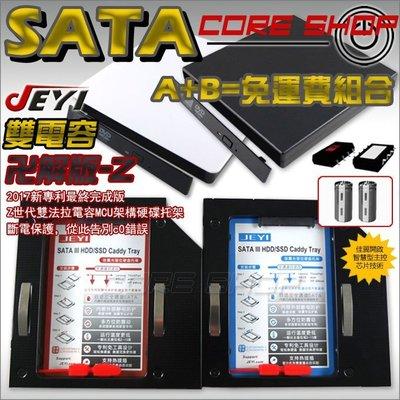 ☆酷銳科技☆免運費JEYI第二硬碟托架+USB外接盒/9.5~12.7mm SATA通用型18年法拉電容x2雙電容Z系列