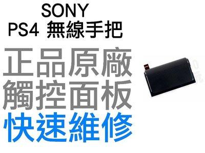 SONY PS4 D4 原廠無線手把觸控面板 觸控板(全新原廠拆機品)【台中恐龍電玩】