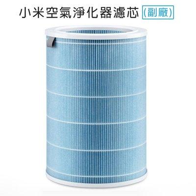 小米空氣淨化器濾芯/濾網-副廠 小米空氣淨化器 2/2S/Pro通用 藍色