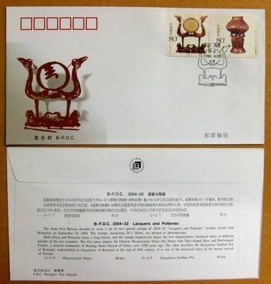 大陸編年票首日封---漆器與陶器--中國與羅馬尼亞聯合發行郵票---2004年封-22--紀念封