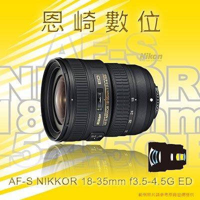 ~恩崎科技~ Nikon AF-S NIKKOR 18-35mm f3.5-4.5G ED 公司貨適用D810 D750