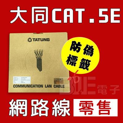 [百威電子]〔零售 無接頭〕原廠 大同 TATUNG CAT.5E 純銅 網路線 100M 另有CAT.6