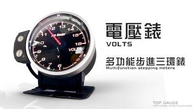 【精宇科技】52mm 多功能步進雙色切換三環錶 電壓錶 Top Gauge