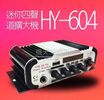 (套餐組) 火熱上市 HY-604 四聲道迷你綜合擴大機 汽車 機車 家用 高效能 大功率