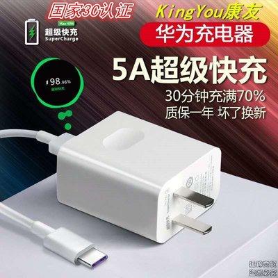 數據線 康友5A超級閃充充電器50W快速快充華為安卓typce蘋果充電頭數據線