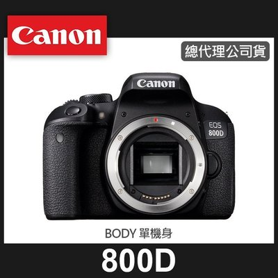 【下架中10905】Canon EOS 800D  單機身 Body 屮R5