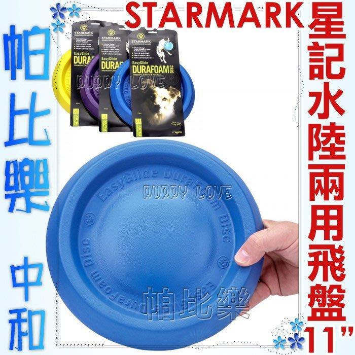 """帕比樂-美國STARMARK星記玩具-互動式浮水飛盤【大型11""""】可當浮水玩具,軟式"""