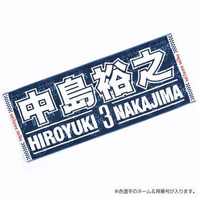 【日職嚴選】日本職棒琦玉西武獅 3號中島裕之 名字毛巾 現貨