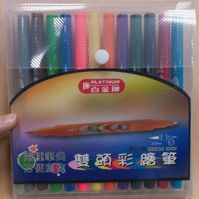 {阿治嬤}超值 特惠 白金牌 PLATINUM 雙頭彩繪筆 12色 方便創作 書寫流利 畫畫筆 繪畫筆 柔繪筆 勾邊