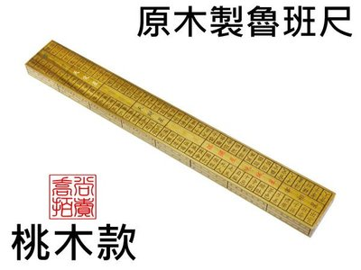 【喬尚拍賣】命理.陽宅.風水.安神.道教 = 原木製魯班尺 = 桃木製