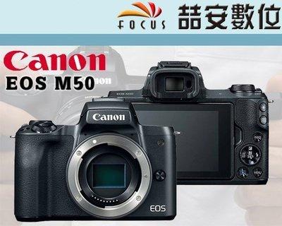 《喆安數位》只剩黑 Canon EOS M50 18-150MM 微單眼 平輸  一年保固 #1