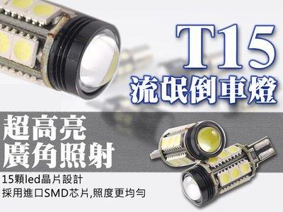 鈦光Light Q5晶片+15顆5050 T15 魚眼LED流氓倒車燈TIIDA.350Z.370Z.CRV.FIT