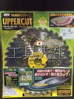 含稅價【工具先生】日本原裝 10吋 255mm*36T/36齒 割草機 專用圓鋸片 鎢鋼鋸片 刀片 銳利.靜音.低振動