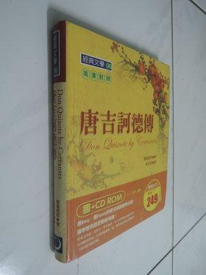 典藏乾坤&書---語言學習---唐吉軻德傳   C