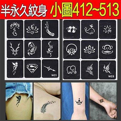 【PG07】小圖(412-513序號留言)防水 紋身模版  半永久紋身 刺青 紋身貼(總額30元上才能出貨)
