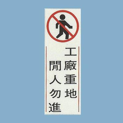 TK-915 50cm x 18cm 限郵局寄送 工廠重地 閒人勿進 標語牌 標誌牌 貼牌 指示牌 警示牌 指標