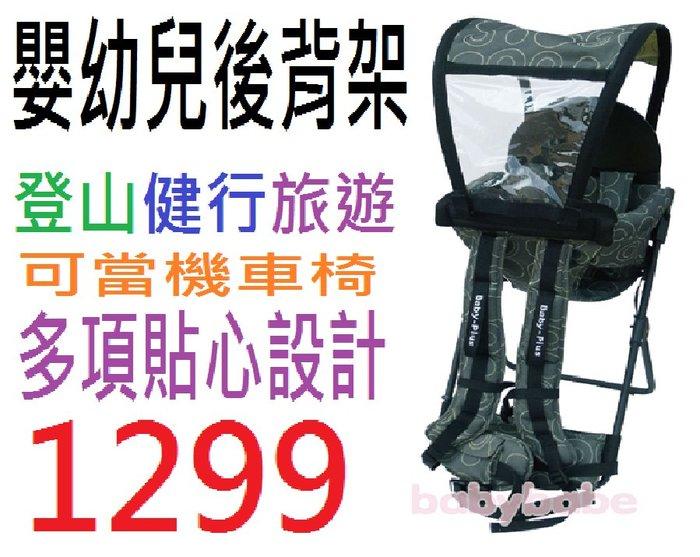 嬰幼兒登山架後背架後揹帶嬰幼兒背架嬰幼兒後揹架機車椅背包健走兒童背架babybabe戶外旅遊