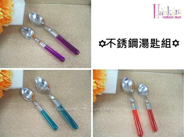 ☆[Hankaro]☆ 繽紛彩色握柄大小湯匙二件組(樣品出清)