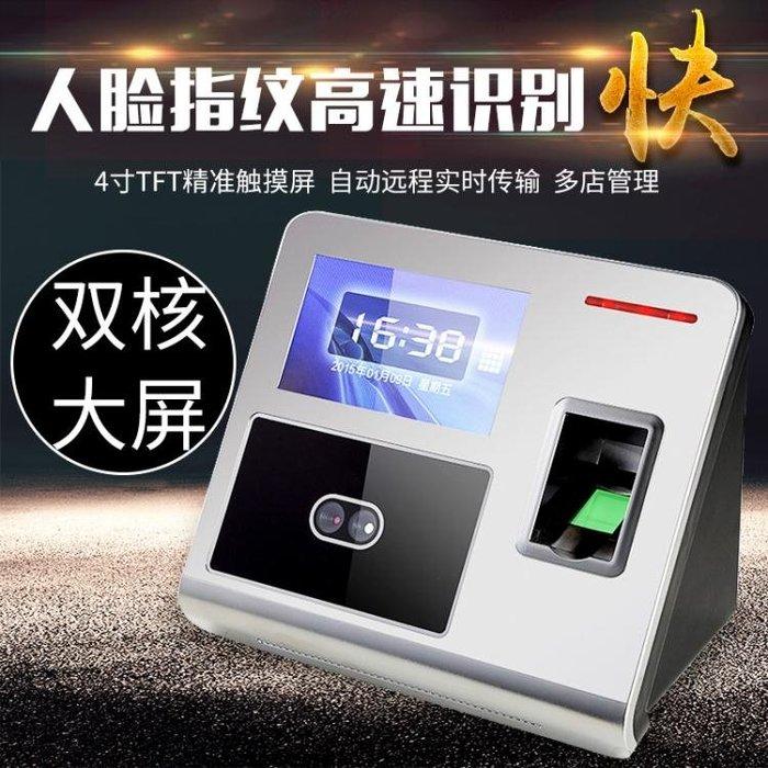 打卡機云WIFI實時跨網多店聯網人臉識別指紋考勤機打卡器臉部打卡辦公逸