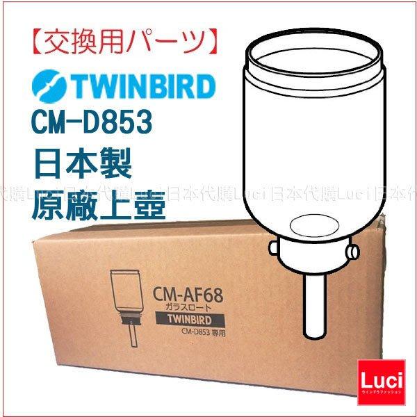 雙鳥牌 TWINBIRD CM-D853 CM-D854 日本製 原廠上壺 交換用 CM-AF68 LUCI日本代購
