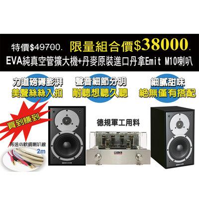 EVA真空管擴大機+Dynaudio Emit M10書架喇叭