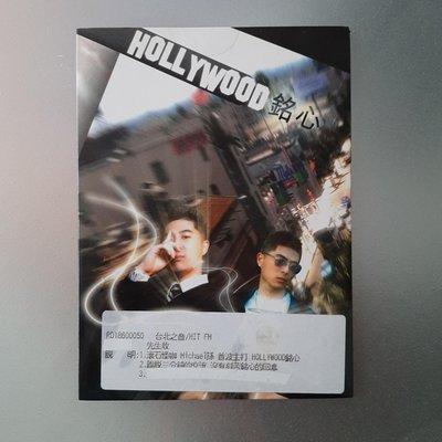 【裊裊影音】Michael孫-HOLLYWOOD銘心 宣傳單曲CD-滾石唱片2007年發行