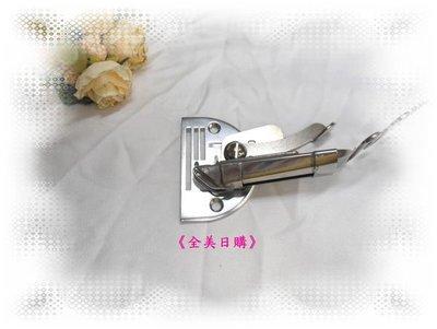 (雙面散2折)滾邊縫壓布腳拼布材料兄弟juki勝家三菱工業用縫紉機平車壓布腳