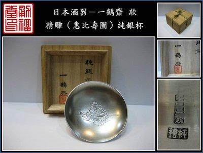 【《勇福堂》】日本酒器-一鶴齋款【精雕(惠比壽圖)純銀杯】共箱-重60公克