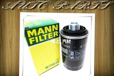 線上汽材 MANN 機油芯/機油濾清器/W719/45 A3/A4/GOLF/TIGUAN/JETTA 07-11 汽油