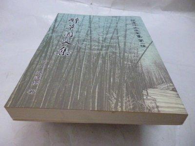 買滿500免運 / 崇倫《 張達修先生全集 第二種   醉草園文集》張達修》