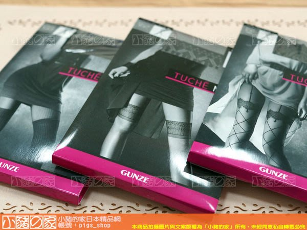 【小豬的家】GUNZE郡是~TUCHE MODE假網襪/假吊帶襪式褲襪(日本製)