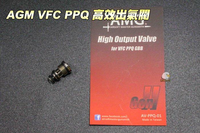【翔準軍品AOG】AGM VFC PPQ 高效出氣閥 AVPPQ01