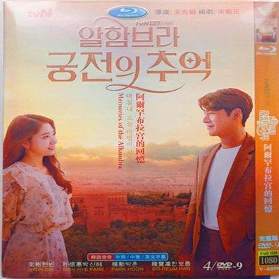 阿爾罕布拉宮的回憶(高清版)玄彬 樸信惠/韓語中字韓劇DVD碟片歡 精美盒裝
