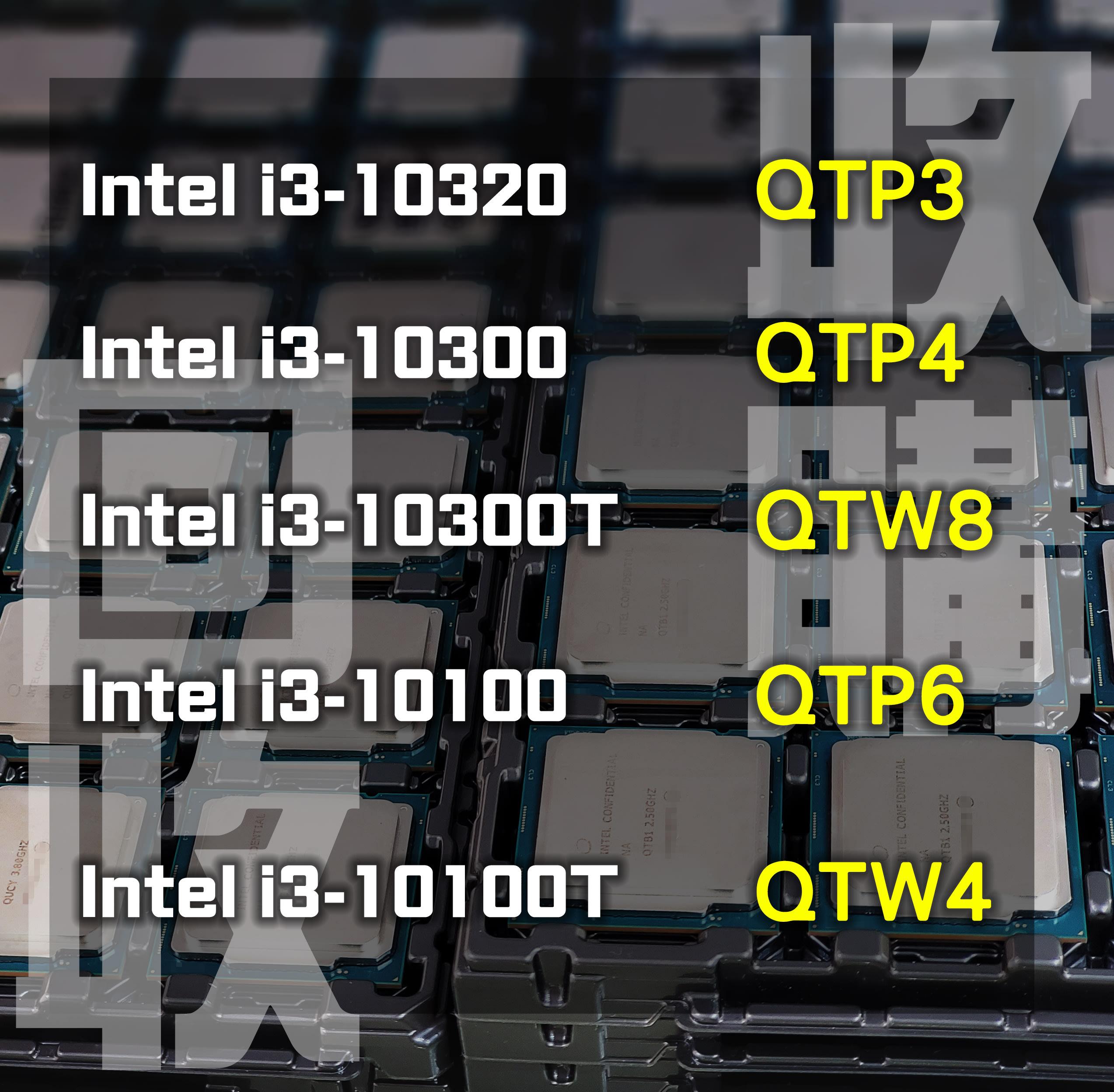 熊專業 回收 i3 CPU QTP3 QTP4 QTW8 QTP6 QTW4