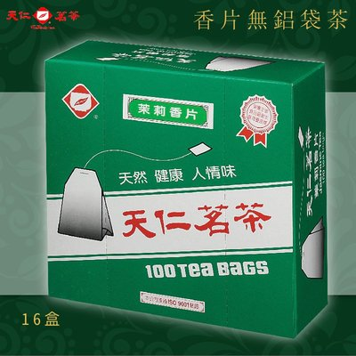 休閒必備~【天仁茗茶】香片無鋁袋茶(100入裸包/盒*16盒/箱) 茶包 茶袋