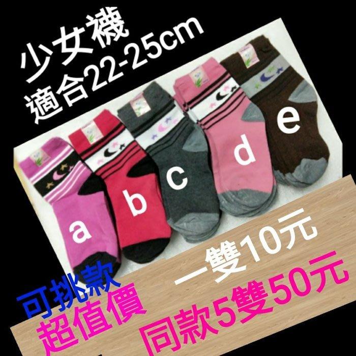 ☆皮可小舖☆少女襪 中性襪 短襪 休閒襪 大童襪 素襪 基本款 一雙10元(同款一次5雙50元)