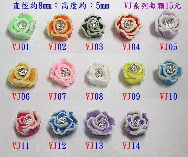 達綺妮~3D立體手工製~《日本軟陶花造型貼飾》~VJ系列款