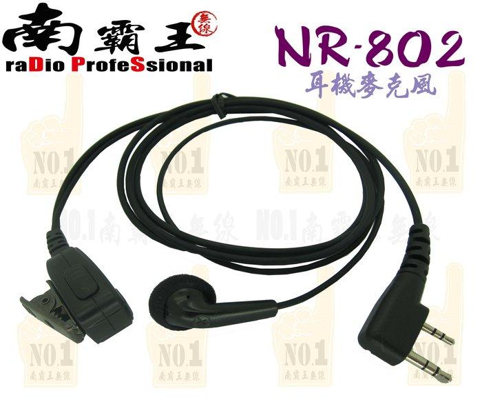 ~No.1南霸王 無線~NR-802 K頭 耳機麥克風 適用飯店 餐廳 業者 SMA2 AT-398UV VU-18