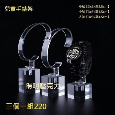 壓克力手錶架