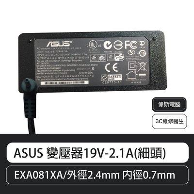【偉斯電腦】ASUS 副廠變壓器19V...
