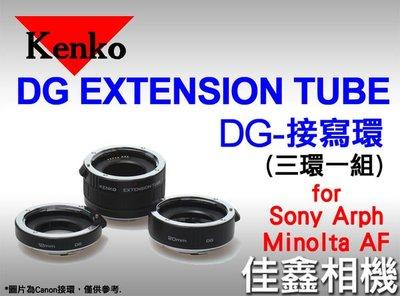 @佳鑫相機@(全新品)KENKO EXTENSION TUBE SET DG 接寫環 (三環一組) 近攝 微距 for SONY-AF公司貨