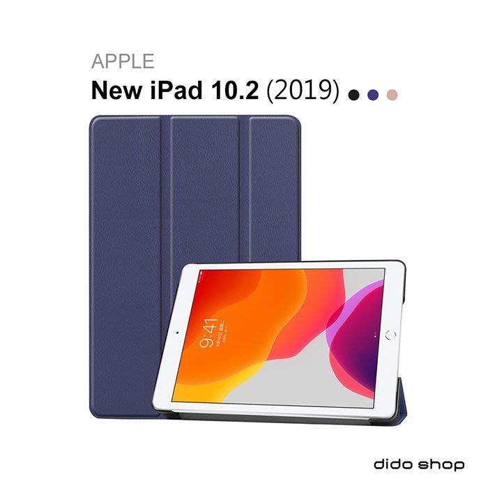 Apple New iPad 10.2吋 (2019)卡斯特紋 三折平板皮套 平板保護套(PA195)【預購】