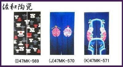 ~佐和陶瓷餐具~【47MK569-571布簾】門簾/窗簾/裝飾